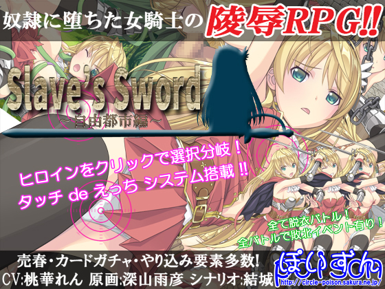 Slave's Sword ~The Free City~